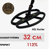 "NEL Hunter 12.5x8.5"" on Garett Ace 250"